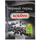 Перец черный молотый Kotanyi 20 г